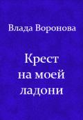 "Обложка книги ""Крест на моей ладони"""