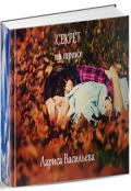 "Обложка книги ""Секрет на троих"""