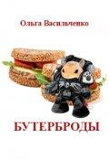 """Book cover """"Бутерброды"""""""