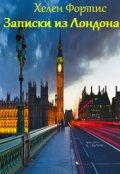 """Обложка книги """"Записки из Лондона"""""""
