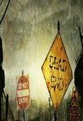 "Обложка книги ""Хартлэнд. Найти или умереть 3"""