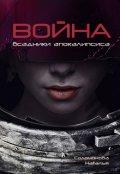 "Обложка книги ""Всадники апокалипсиса - 3. Война"""