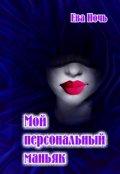 """Обложка книги """"Мой персональный маньяк"""""""
