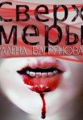 """Обложка книги """"Сверх Меры"""""""