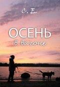 """Обложка книги """"Осень в вагоне"""""""