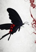 "Обложка книги ""Крыло бабочки """