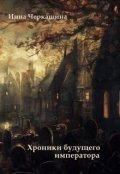 """Обложка книги """"Хроники будущего императора"""""""