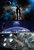 "Обложка книги ""Эра гуманизма"""