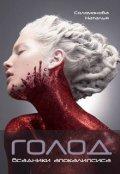 """Обложка книги """"Всадники апокалипсиса - 1. Голод"""""""