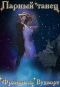 """Обложка книги """"Парный танец"""""""