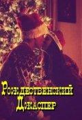 """Обложка книги """"Рождественский Джаспер"""""""