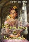 """Обложка книги """"Фрейлины её высочества"""""""
