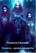 """Обложка книги """"Полночь - время колдовства"""""""