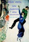 """Обложка книги """"Deja Vecu, или Вдвоем над облаками"""""""