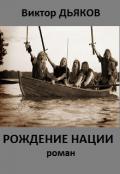 """Обложка книги """"Рождение нации"""""""