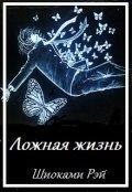 """Обложка книги """"Ложная жизнь."""""""