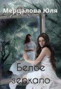 """Обложка книги """"Тайны замка Местфиль: Белое зеркало"""""""