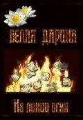 """Обложка книги """"На линии огня"""""""