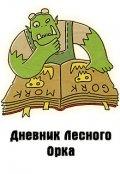 """Обложка книги """"Дневник Лесного Орка"""""""