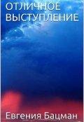 """Book cover """"Отличное выступление"""""""