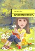 "Обложка книги ""Записки тинейджера"""