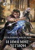 """Обложка книги """"И имя мне - Легион"""""""