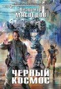 """Обложка книги """"Черный космос"""""""