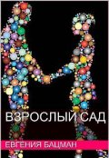 """Обложка книги """"Взрослый сад"""""""