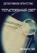 """Обложка книги """"Детективное агентство """"Потусторонний свет"""""""""""