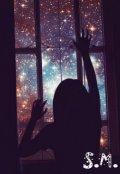 """Обложка книги """"Stela malfinio/звёздная бесконечность"""""""