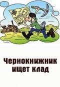 """Обложка книги """"Чернокнижник ищет клад"""""""