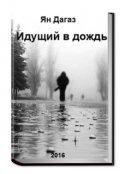 """Обложка книги """"Идущий в дождь"""""""