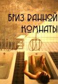 """Обложка книги """"Бриз ванной комнаты"""""""