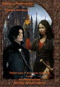 """Обложка книги """"Переполох в тихом омуте или не соединяйте ведьму с вампиром"""""""