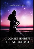 """Обложка книги """"Рожденный в забвении"""""""