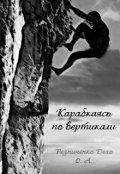 """Обложка книги """"Карабкаясь по вертикали"""""""