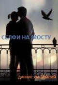 """Обложка книги """"Селфи на мосту"""""""