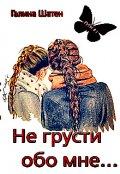 "Обложка книги ""Не грусти обо мне"""