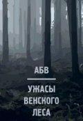 """Обложка книги """"Ужасы венского леса"""""""