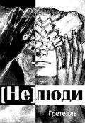 """Обложка книги """"(не)люди"""""""