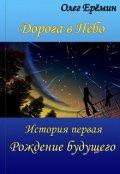 """Обложка книги """"Рождение будущего"""""""