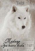 "Обложка книги ""Тайнар. Эра белого волка"""
