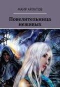 """Обложка книги """"Повелительница неживых"""""""