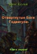 """Обложка книги """"Отвергнутые Боги Годвигула. Книга первая"""""""