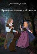 """Обложка книги """"Принцесса Алоиза и её рыцарь"""""""