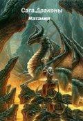 """Обложка книги """"Сага. Драконы."""""""