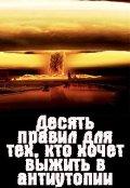"""Обложка книги """"Десять правил для тех, кто хочет выжить в антиутопии"""""""