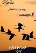 """Обложка книги """"Куда улетают птицы?"""""""