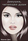 """Обложка книги """"Девушка, читающая души"""""""