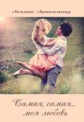 """Обложка книги """"Самая, самая... моя любовь"""""""